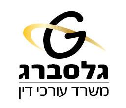 Glazberg-Law-Offices-Haifa